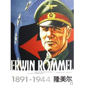 隆美尔(1891-1944)