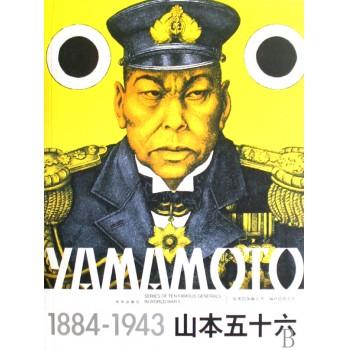 山本五十六(1884-1943)