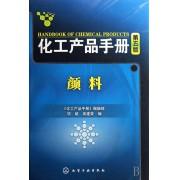 颜料(精)/化工产品手册