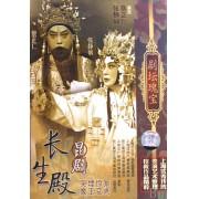 DVD昆剧长生殿(2碟装)