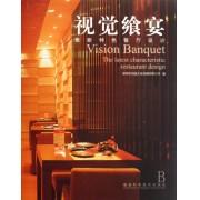 视觉飨宴(最新特色餐厅设计)(精)