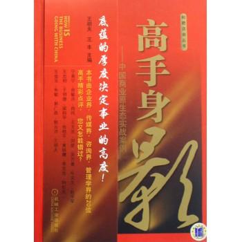 高手身影--中国商业原生态实战案例/和君咨询丛书