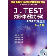 J.TEST实用日本语检定考试2007年真题集(附光盘A-D级)
