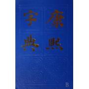 康熙字典(精)