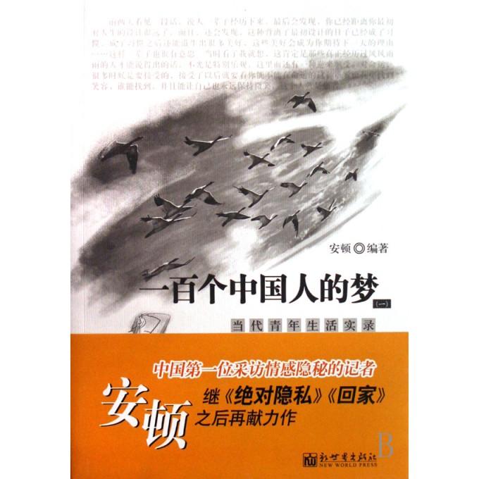 一百个中国人的梦(1当代青年生活实录)