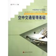 空中交通管理基础(中国民航飞行学院飞行技术与空中交通管理系列教材)