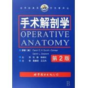 手术解剖学(精)/世界经典医学名著译丛