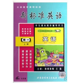 VCD新标准英语<初1上>义务教育课程标准(8碟装)