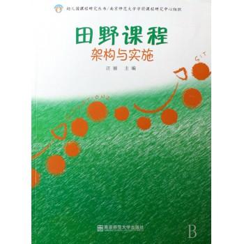 田野课程(架构与实施)/幼儿园课程研究丛书