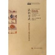 认识方式(一种新的科学技术和医学史)/科学史与科学文化系列/哲人石丛书