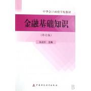 金融基础知识(修订版中华会计函授学校教材)