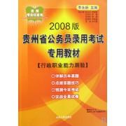 行政职业能力测验(2008版贵州省公务员录用考试专用教材)/贵州考公红宝书