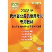公共基础知识+全真模拟试卷(2008版贵州省公务员录用考试专用教材)/贵州考公红宝书