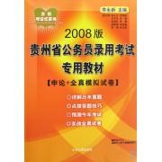 申论+全真模拟试卷(2008版贵州省公务员录用考试专用教材)/贵州考公红宝书
