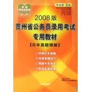 历年真题精解(2008版贵州省公务员录用考试专用教材)/贵州考公红宝书