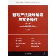 新破产法疑难解读与实务操作(修订版)