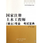 国家注册土木工程师<岩土>专业考试宝典(2008)