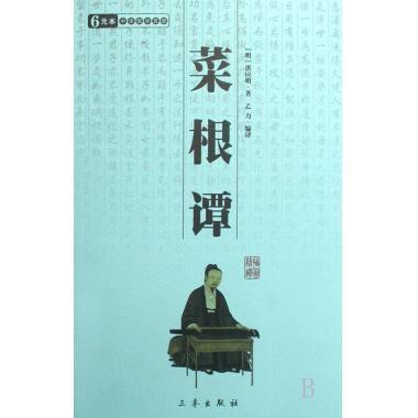 菜根谭/中华国学百部