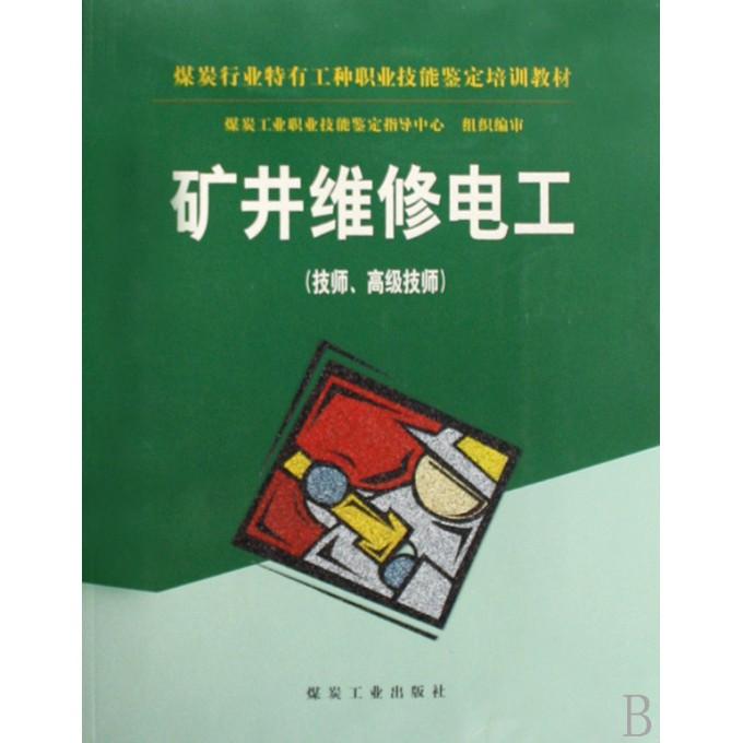 矿井维修电工高级工_矿井维修电工技师高级技师中华人民共和国职