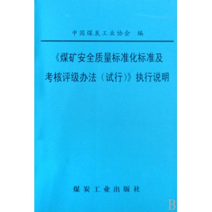 煤矿安全质量标准化标准及考核评级办法试行执