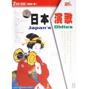 CD+DVD日本演歌(3碟装)