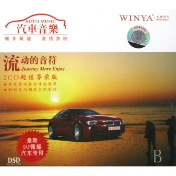 CD-DSD汽车音乐流动的音符<*新DJ慢摇汽车专用>(2碟装)