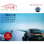 CD-DSD汽车音乐一路好心情<最新DJ慢摇汽车专用>(2碟装)