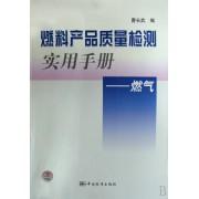燃料产品质量检测实用手册--燃气