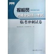 报检员资格全国统一考试临考冲刺试卷(2008经报版)