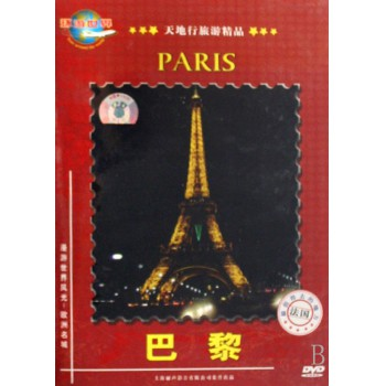 DVD法国巴黎
