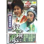DVD越剧电视剧钗头凤全剧