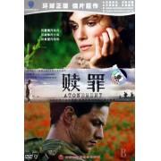 DVD-9赎罪