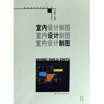 室内设计制图/艺术设计系列丛书