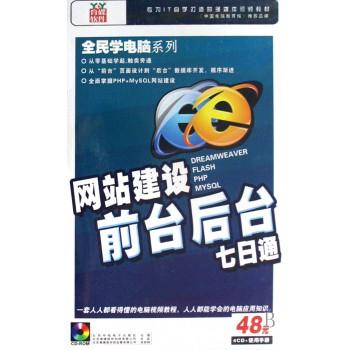 CD-R网站建设前台后台七日通(4碟附书)