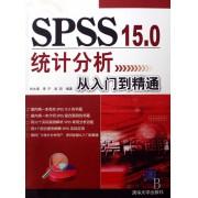 SPSS15.0统计分析从入门到精通
