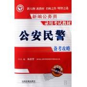 公安民警备考攻略(2009全国通用教材)/新编公务员录用考试教材