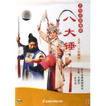 DVD大型古装豫剧八大锤(又名王佐断臂)