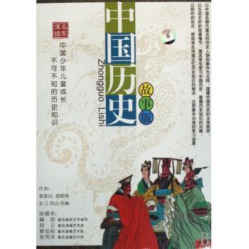 CD中国历史<故事版>(8碟装)