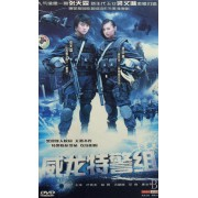 DVD威龙特警组(4碟装)