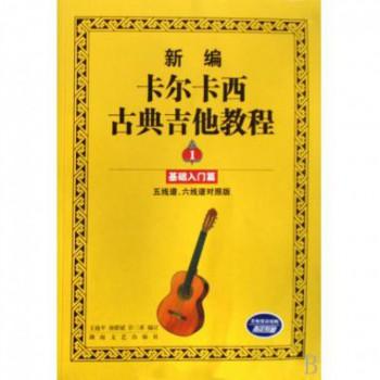 新编卡尔卡西古典吉他教程(1基础入门篇五线谱六线谱对照版)