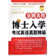 全国名校博士入学考试英语真题精编/考博英语系列丛书