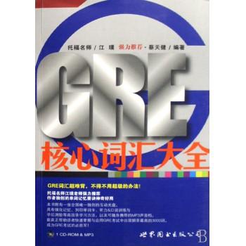 GRE核心词汇大全(附光盘)