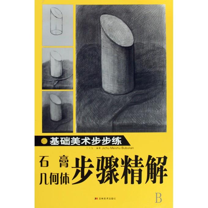 石膏几何体步骤精解/基础美术步步练