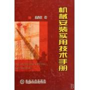 机械安装实用技术手册(精)