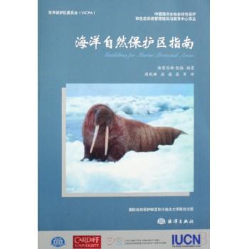 海洋自然保护区指南