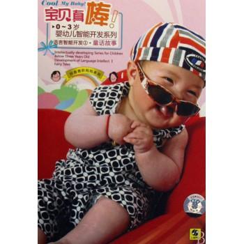 CD宝贝真棒<语言智能开发1>(童话故事)/0-3岁婴幼儿智能开发系列