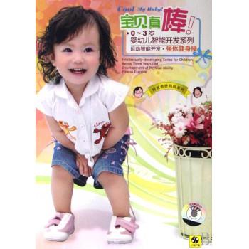 CD宝贝真棒<运动智能开发>(强体健身操)/0-3岁婴幼儿智能开发系列