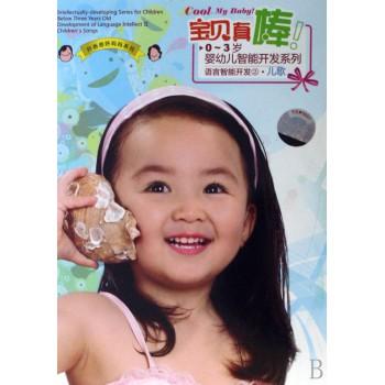 CD宝贝真棒<语言智能开发2>(儿歌)/0-3岁婴幼儿智能开发系列