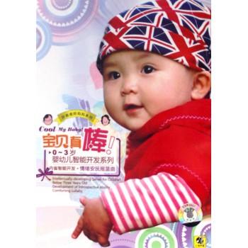CD宝贝真棒<内省智能开发>(情绪安抚摇篮曲)/0-3岁婴幼儿智能开发系列