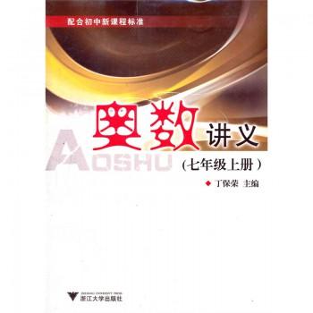 奥数讲义(7上配合初中新课程标准)